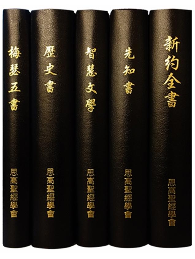 聖經單行本-全套