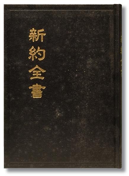 新約全書(清倉商品)