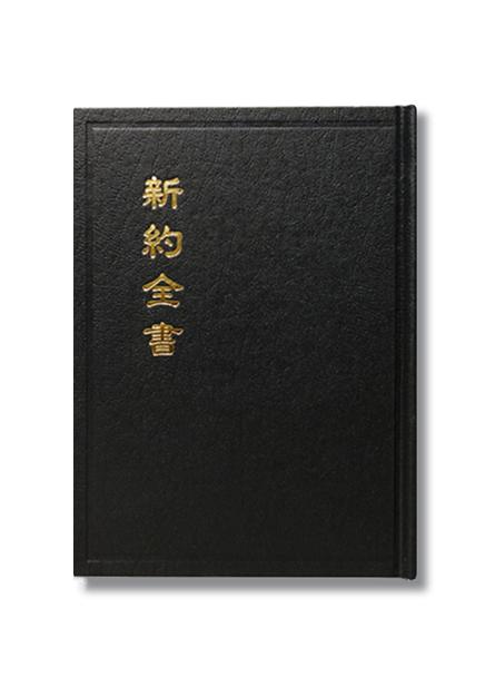 新約袖珍本(清倉商品)