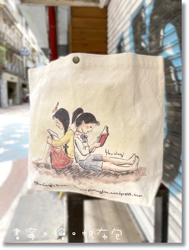 帆布包-背靠背閱讀