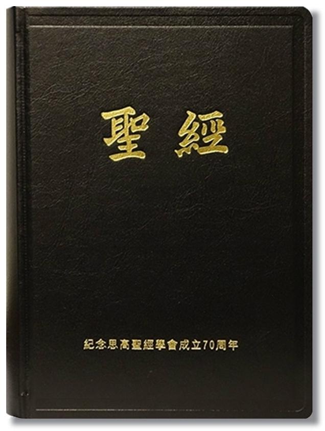 七十周年版聖經