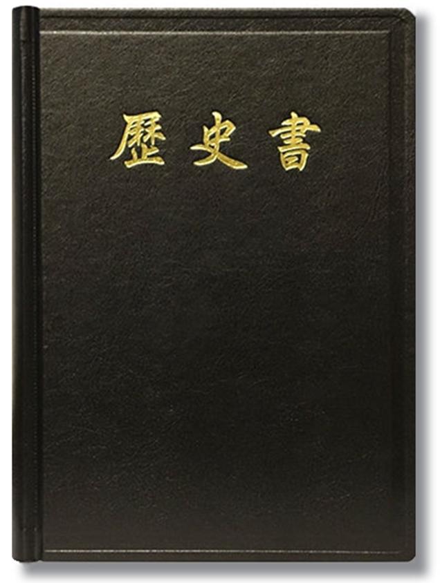 聖經單行本-歷史書