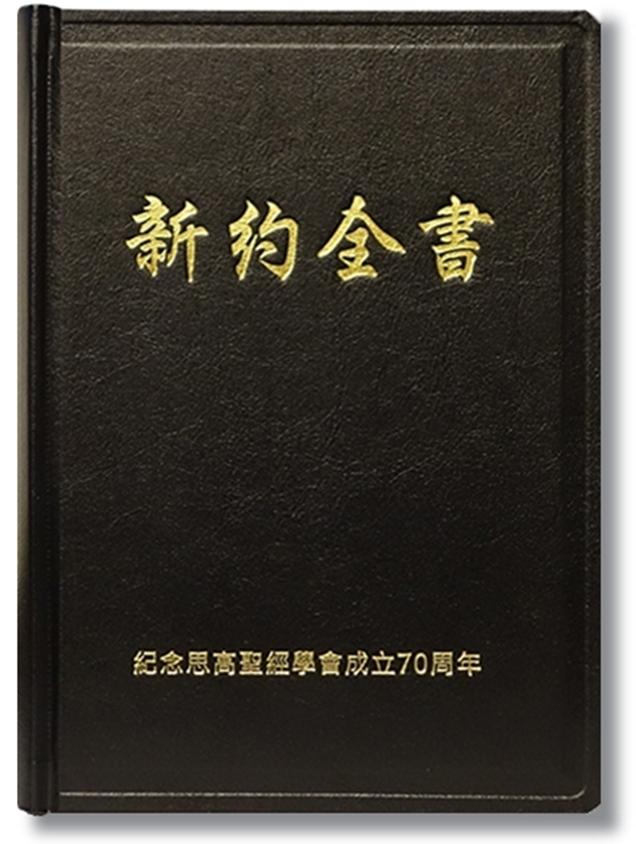 聖經單行本-新約全書
