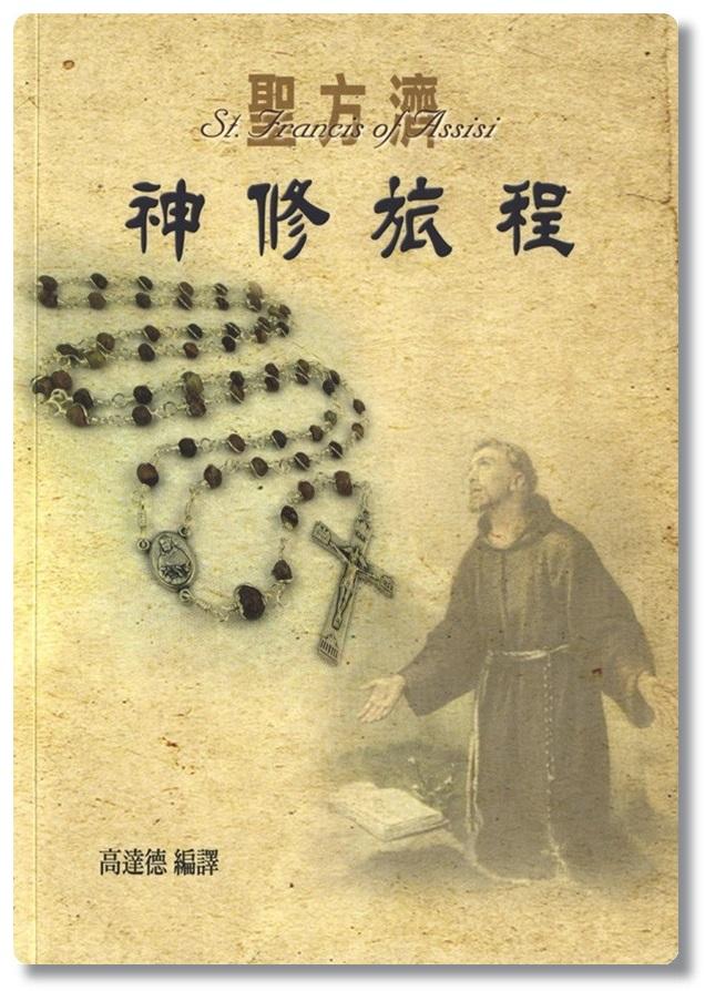 方濟:神修旅程